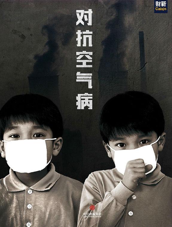 雾霾是一级致癌物
