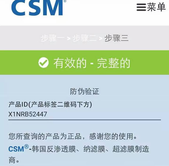 CSM膜防伪