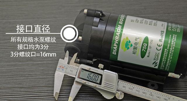 反渗透净水器泵