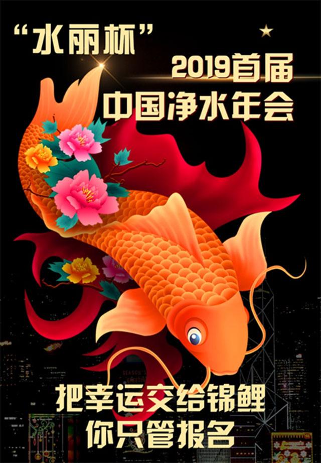 2019首届中国净水年会