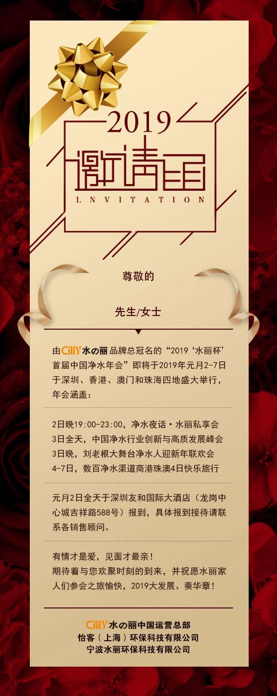 2019水丽杯首届中国净水年会邀请函