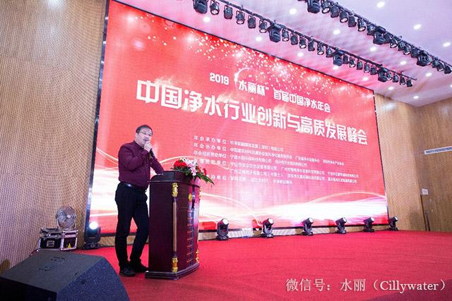 首届中国净水年会