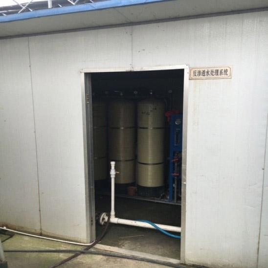 反渗透水处理系统