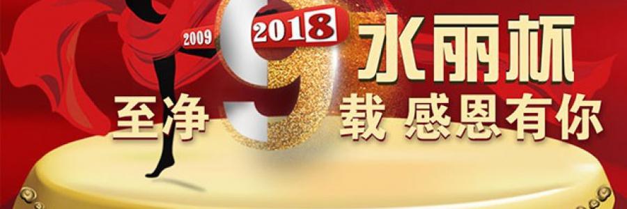 水丽净水器为何选择赞助2019首届中国净水年会?奥妙找到了!