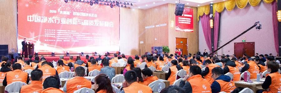 净享高光时刻,水丽杯首届中国净水年会暨净水行业创新与高质发展峰会举行!