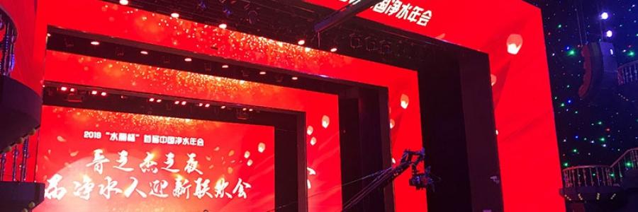 包刘老根大舞台狂欢,水丽杯净水人迎新联欢会真做到了,净水器行业有范儿!